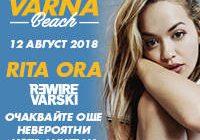 MTV Varna Beach 2018